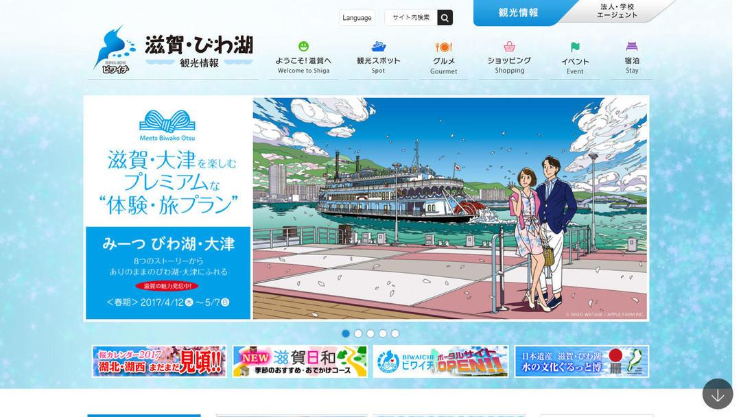 滋賀・びわ湖観光情報(日本語サイト)