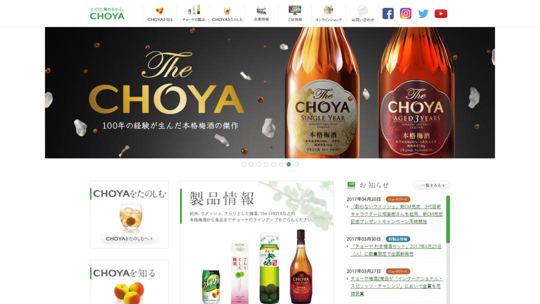 チョーヤ梅酒株式会社