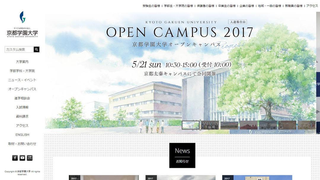 京都学園大学 全学サイト