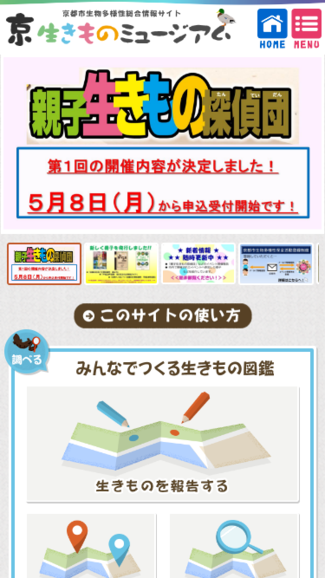 京・生きものミュージアム