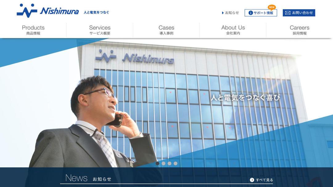 ニシムラ株式会社 コーポレートサイト