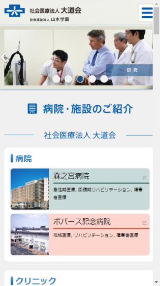 社会医療法人 大道会/社会福祉法人 山水学園 総合サイト