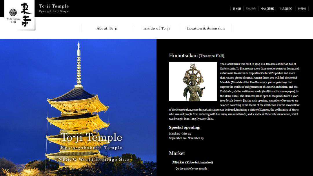 東寺 To-ji Temple(多言語版)