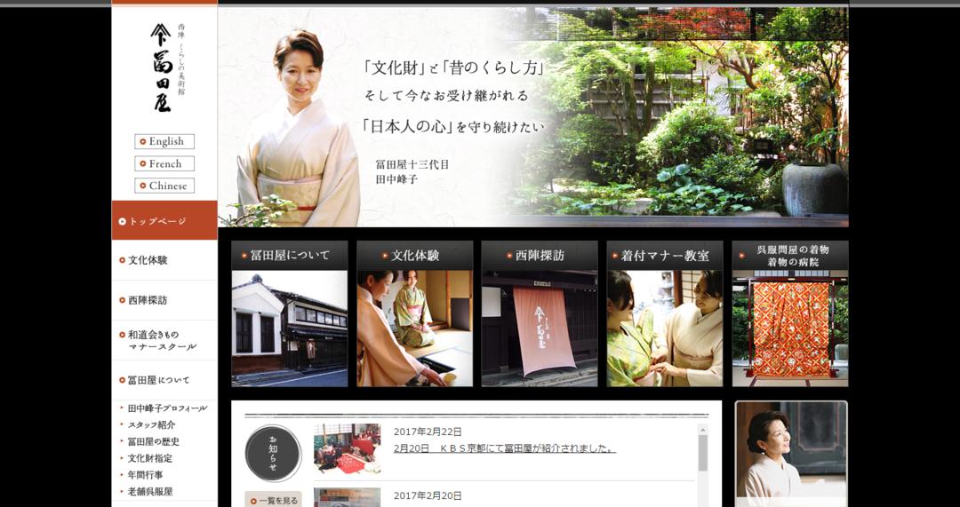 京都体験施設 -西陣 くらしの美術館 冨田屋-